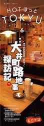 HOTほっとTOKYU 2019年6月号(Vol.479)