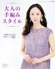 大人の手編みスタイル