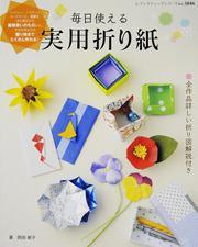 毎日使える実用折り紙