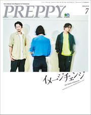 PREPPY(プレッピー) (2019年7月号)