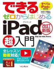 できるゼロからはじめるiPad超入門[改訂新版] iPad/Air/mini/Pro対応