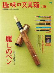 趣味の文具箱 (Vol.19)
