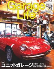 Garage Life(ガレージライフ) (Vol.80)