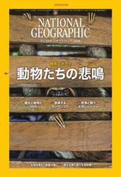 ナショナル ジオグラフィック日本版 (2019年6月号)
