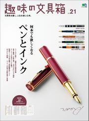 趣味の文具箱 (Vol.21)