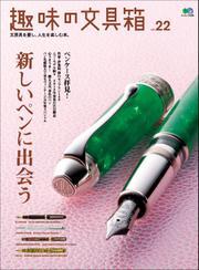 趣味の文具箱 (Vol.22)