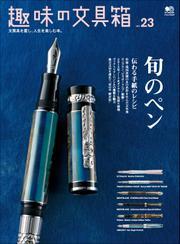 趣味の文具箱 (Vol.23)
