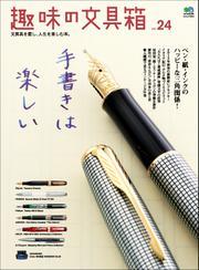 趣味の文具箱 (Vol.24)