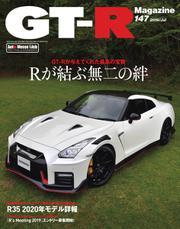 GT-R Magazine(GTRマガジン) (2019年7月号)