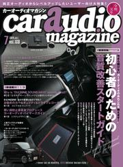 car audio magazine 2019年7月号 vol.128
