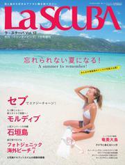 La SCUBA(ラスキューバ) (Vol.12 2019年)
