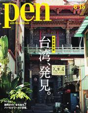 Pen(ペン) (2019年6/15号)