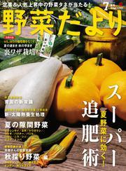 野菜だより (2019年7月号)
