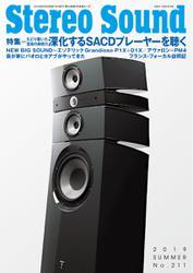 StereoSound(ステレオサウンド) (No.211)