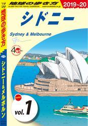 地球の歩き方 C13 シドニー&メルボルン 2019-2020 【分冊】 1 シドニー