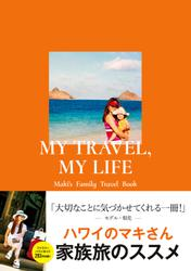 MY TRAVEL, MY LIFE Maki's Family Travel Book