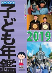 調べる学習子ども年鑑2019