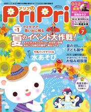 PriPri(プリプリ) (2019年7月号)