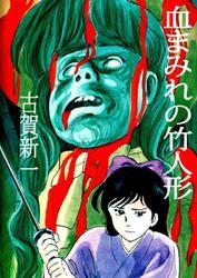 十五夜奇談 血まみれの竹人形