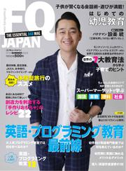 FQ JAPAN(エフキュージャパン) (vol.51)