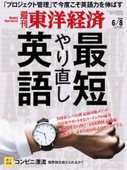 週刊東洋経済 (2019年6/8号)