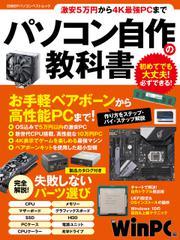 パソコン自作の教科書