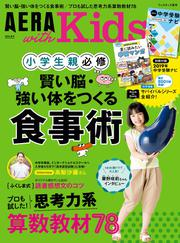 AERA with Kids 2019年 夏号