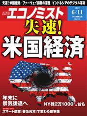 エコノミスト (2019年06月11日号)