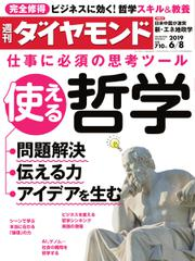 週刊ダイヤモンド (2019年6/8号)