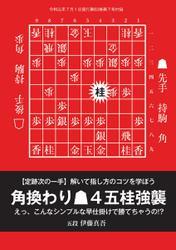 将棋世界 付録 (2019年7月号)