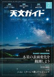 天文ガイド (2019年7月号)