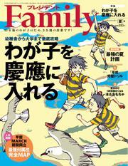 プレジデントファミリー(PRESIDENT Family) (2019年夏号)