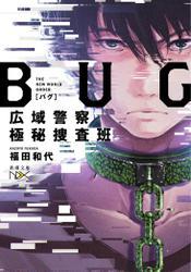 BUG 広域警察極秘捜査班(新潮文庫)