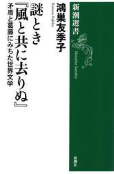 謎とき『風と共に去りぬ』―矛盾と葛藤にみちた世界文学―(新潮選書)