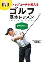 DVD トップコーチが教える ゴルフ基本レッスン【DVD無しバージョン】