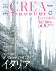 CREA Traveller 2019 Summer NO.58