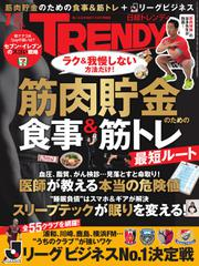 日経トレンディ (TRENDY) (2019年7月号)
