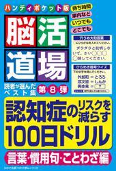 わかさ夢MOOK104 脳活道場ハンディポケット版 第8弾 (言葉・慣用句・ことわざ編)
