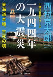 十津川警部シリーズ 一九四四年の大震災――東海道本線、生死の境