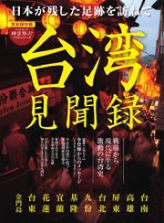男の隠れ家特別編集 (時空旅人ベストシリーズ 台湾見聞録)