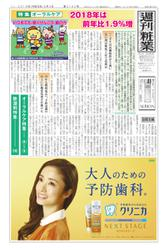 週刊粧業 (第3162号)
