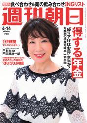 週刊朝日 (6/14号)