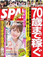 SPA!(スパ) (2019年6/11・18号)