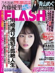 FLASH(フラッシュ) (6/18号)