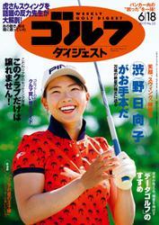 週刊ゴルフダイジェスト (2019/6/18号)