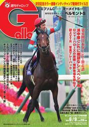 週刊Gallop(ギャロップ) (6月9日号)