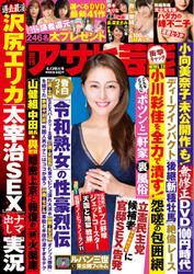週刊アサヒ芸能 [ライト版] (6/13号)