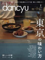 dancyu(ダンチュウ) (2019年7月号)