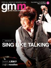 Gentle music magazine(ジェントルミュージックマガジン) (Vol.49)