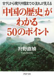 「中国の歴史」がわかる50のポイント